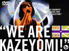 "<strong>坂本真</strong>綾 LIVE TOUR 2009 ""WE ARE KAZEYOMI!"" [ <strong>坂本真</strong>綾 ]"