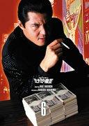 難波金融伝 ミナミの帝王 DVD COLLECTION Vol.6〈6枚組〉 [ 竹内力 ]