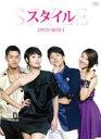 スタイル DVD-BOX1