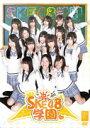 【送料無料】SKE48学園 DVD-BOX 1