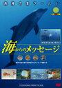 映像魚類図鑑 南海の魚ワールド 海からのメッセージ