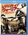 レジェンド・オブ・ウォーリアー 反逆の勇者【Blu-rayDisc Video】