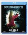 ポルターガイスト3/少女の霊に捧ぐ…【Blu-ray】