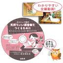 (2501-4002)赤木かん子監修【ブックコートフィルムのご案内とかけ方DVD】 −気持ちいい図書館を作るために−