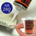 (3907-0003)ソルベント 剥離剤【280ml】SOLVENT シール剥がし液 天然ゴム系の接着剤用