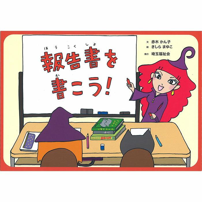 (9804-0020)埼玉福祉会 SAIFUKU/「報告書を書こう!」/調べ学習紙芝居シリーズ9(Cセット-3)