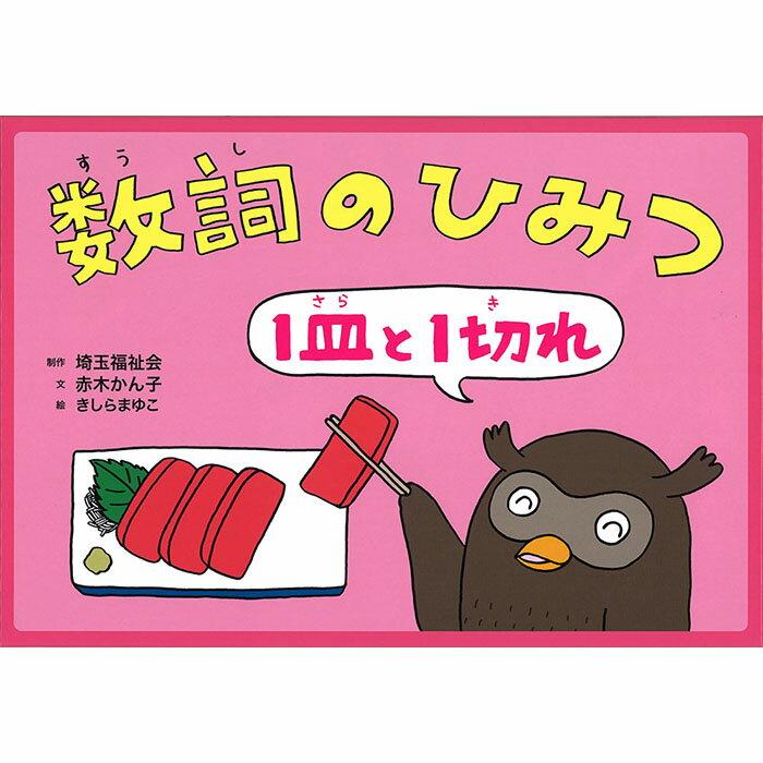 (9804-0043)埼玉福祉会 SAIFUKU...の商品画像