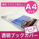 (4546-2058)透明ブックカバー【マガジン透明カバー [ハード] A4サイズ】