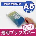 (4546-2052)透明ブックカバー【マガジン透明カバー [ハード] A5サイズ】