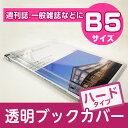 (4546-2054)透明ブックカバー【マガジン透明カバー [ハード] B5サイズ】