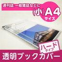 (4546-2056)透明ブックカバー【マガジン透明カバー [ハード] (小)A4サイズ】