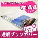 (4546-2059)透明ブックカバー【マガジン透明カバー [ハード] (大)A4サイズ】