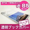 (4546-2055)透明ブックカバー【マガジン透明カバー [ハード] (大)B5サイズ】
