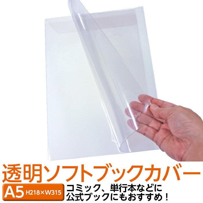 (4546-2006)透明ビニールブックカバー[ソフト]A5サイズ本用ビニールカバー1枚入りソフトカ