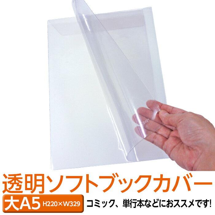 (4546-2007)透明ビニールブックカバー[ソフト](大)A5サイズ本用ビニールカバー1枚入りソ