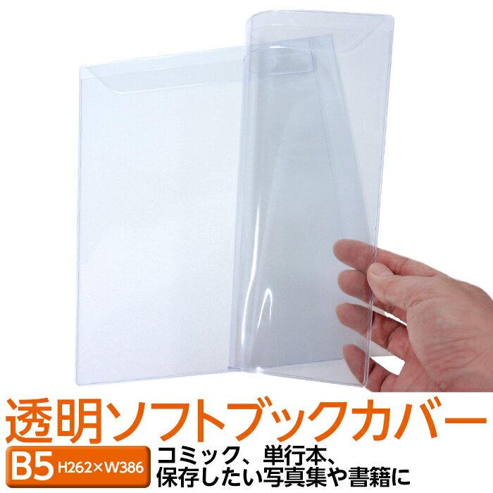 (4546-2008)透明ビニールブックカバー[ソフト]B5サイズ本用ビニールカバー1枚入りソフトカ