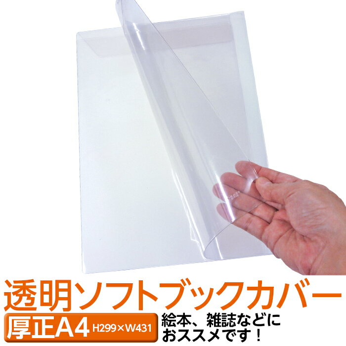 (4546-2012)透明ビニールブックカバー[ソフト]厚(正)A4サイズ本用ビニールカバー1枚入り
