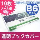 (4546-2004)透明ブックカバー【透明雑誌カバー [ソフト] B6サイズ】