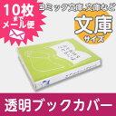 (4546-2001)透明ブックカバー【透明雑誌カバー [ソフト] 文庫サイズ】