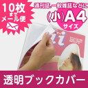 (4546-2010)透明ブックカバー【透明雑誌カバー [ソフト] (小)A4サイズ】