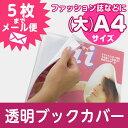 (4546-2014)透明ブックカバー【透明雑誌カバー [ソフト] (大)A4サイズ】