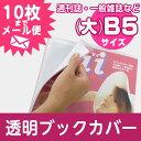 (4546-2009)透明ブックカバー【透明雑誌カバー [ソフト] (大)B5サイズ】