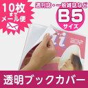 (4546-2008)透明ブックカバー【透明雑誌カバー [ソフト] B5サイズ】