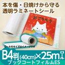 (2100-3640)大型本、絵本の保護に!透明ラミネートフィルム【ブックコートフィルムES B4判 (40cm)×25m巻】
