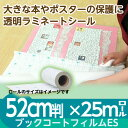(2100-3652)ポスターや大型絵本の保護に!透明ラミネートフィルム【ブックコートフィルムES 52cm判 (52cm)×25m巻】