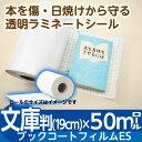 (2100-3719)お得な大容量サイズ!文庫本の保護に!透明ラミネートフィルム