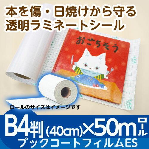 (2100-3740)お得な大容量サイズ!本の保護に!透明ラミネートフィルム【ブックコートフィルムES B4判 (40cm)×50m巻】