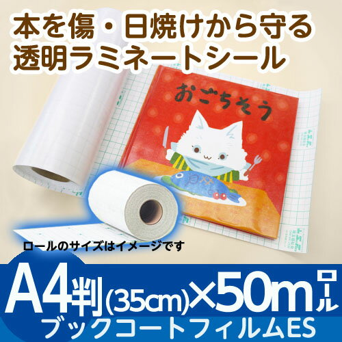 (2100-3735)お得な大容量サイズ!本の保護に!透明ラミネートフィルム【ブックコートフィルムES A4判(35cm)×50m巻】
