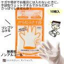 【2つまでメール便対応】からだふき手袋(無香料)10枚入 手袋型 体拭き ウェットタオル ケガ 骨折 寝たきり 介護 【hm】