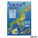 (2553-3337)ジュニア地震地図(日本) A1 タテ 594×841mm PP加工有り 入数:1枚 マップ 学習 ポスター 震源 マグニチュード