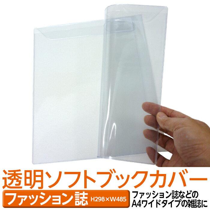 (4546-9013)透明ビニールカバー[ソフト]ファッション誌サイズ本用ビニールカバー1枚入りソフ
