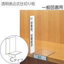 (6001-0014)透明仕切り板 一般図書用 Cタイプ(ブックエンド機能付き・正面ネームホルダー付き) 入数:1枚 インデックスプレート 本棚 書類棚 仕切り用