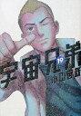 宇宙兄弟 19/小山宙哉【1000円以上送料無料】