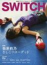 SWITCH VOL.30NO.11(2012NOV.)【1000円以上送料無料】