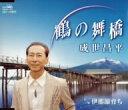 鶴の舞橋/成世昌平【1000円以上送料無料】