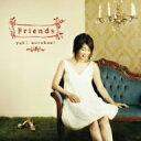 Friends/村上ゆき【1000円以上送料無料】