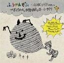 送料無料/ふうせんガム〜MHK 2011 ver.〜(DVD付)/竹原ピストルと水野雄介とホーミータイツ
