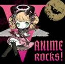 【1000円以上送料無料】V−ANIME ROCKS!/オムニバス