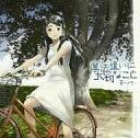 【1000円以上送料無料】「魔法遣いに大切なこと〜夏のソラ〜」オリジナル・サウンドトラック