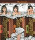 【1000円以上送料無料】明日は明日の君が生まれる(sae−mix)/Chocolove from AKB48