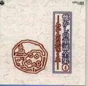 【1000円以上送料無料】懐かしの童謡全集 4/みかんの花咲く丘