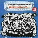 2004年はっぴょうかい・おゆうぎ会用CD(3)【1000円以上送料無料】