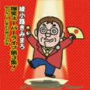 綾小路きみまろ 爆笑スーパーライブ第3集!〜知らない人に笑われ続けて35年/綾小路きみまろ【1000円以上送料無料】