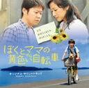 【1000円以上送料無料】ぼくとママの黄色い自転車 オリジナルサウンドトラック/サントラ