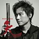天-ten-(DVD付)/藤原道山【1000円以上送料無料】