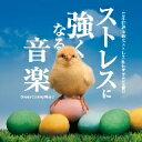 【後払いOK】【1000円以上送料無料】ストレスに強くなる音楽/神山純一